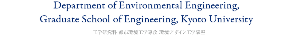 Department of Environmental Engineering, Graduate School of Engineering, Kyoto University